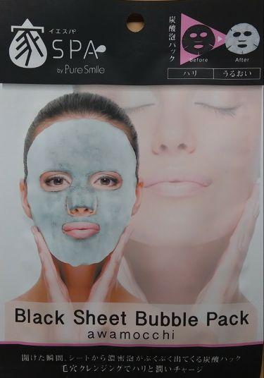 ブラックシートバブルパック/イエスパ/シートマスク・パックを使ったクチコミ(1枚目)