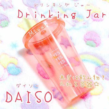ドリンキングジャー/DAISO/その他を使ったクチコミ(2枚目)