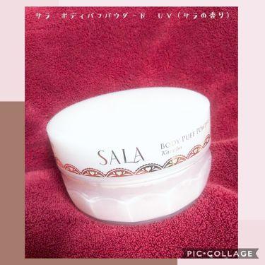 ボディパフパウダーN UV(サラの香り)/SALA/ボディパウダーを使ったクチコミ(2枚目)