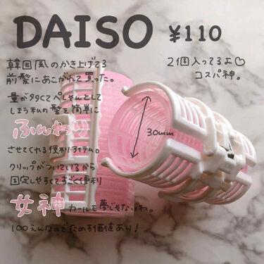 ヘアカーラー/DAISO/その他スタイリングを使ったクチコミ(1枚目)