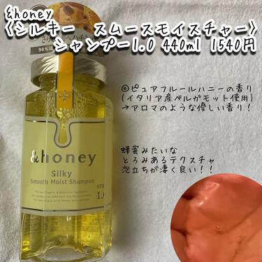 シルキー スムースモイスチャー シャンプー 1.0/ヘアトリートメント 2.0/&honey/シャンプー・コンディショナーを使ったクチコミ(3枚目)