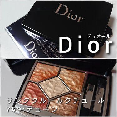 サンク クルール クチュール <サマー デューン>/Dior/パウダーアイシャドウを使ったクチコミ(2枚目)