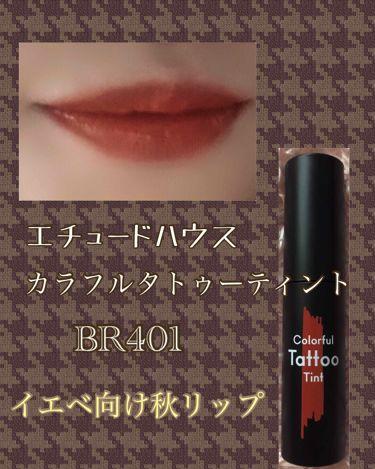 カラフルタトゥーティント/ETUDE HOUSE/口紅を使ったクチコミ(1枚目)