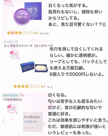 ひ な め る 🍥 さんの「ロゼットロゼット洗顔パスタ ホワイトダイヤ<洗顔フォーム>」を含むクチコミ