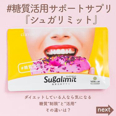 シュガリミット/Libeiro/ボディサプリメントを使ったクチコミ(2枚目)