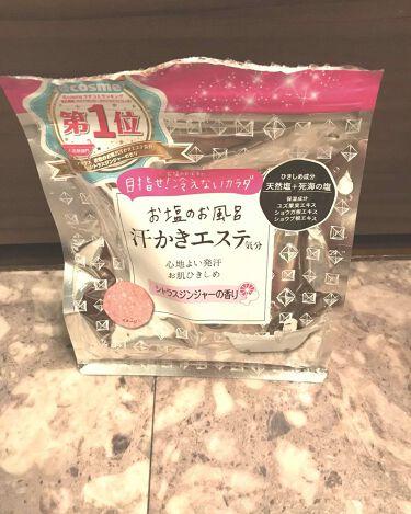 山田夏帆(やまだ かほ)さんの「マックスお塩のお風呂汗かきエステ気分<入浴剤>」を含むクチコミ