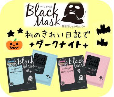 我的美麗日記(私のきれい日記) 黒曜石ブラックマスク/我的美麗日記/シートマスク・パックを使ったクチコミ(1枚目)