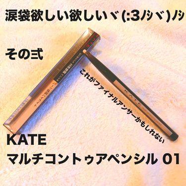 マルチコントゥアペンシル/KATE/ジェル・クリームアイシャドウを使ったクチコミ(1枚目)
