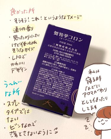 舞妓夢コロン/京都舞妓コスメ/香水(レディース)を使ったクチコミ(3枚目)