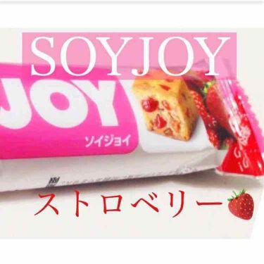 ソイジョイ アーモンド&チョコレート/ソイジョイ/食品を使ったクチコミ(1枚目)