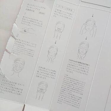ホットクレンジングゲル マッサージプラス/マナラ/クレンジングジェルを使ったクチコミ(4枚目)
