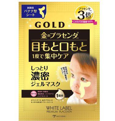2020/9/8発売 ホワイトラベル 金のプラセンタもっちり白肌濃シワトールシート