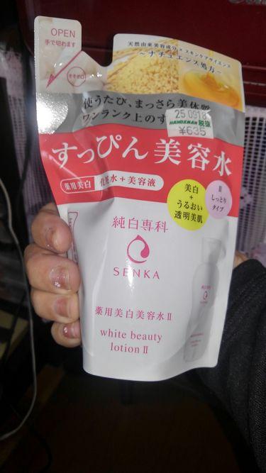 純白専科 すっぴん美容水 II/専科/化粧水を使ったクチコミ(2枚目)