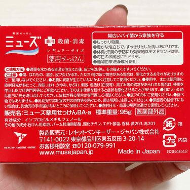 薬用石鹸 ミューズ(固形)/ミューズ/ボディ石鹸を使ったクチコミ(3枚目)