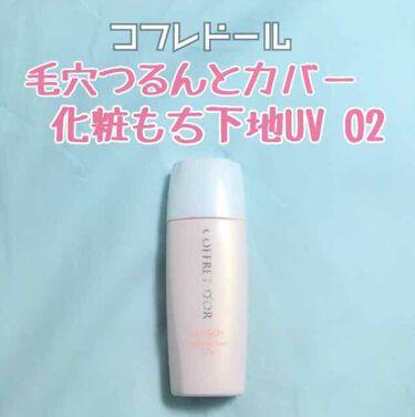 毛穴つるんとカバー 化粧もち下地UV 02/コフレドール/化粧下地 by コオリ