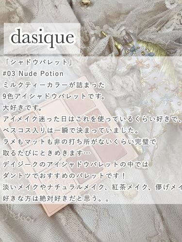 シャドウパレット/ dasique/パウダーアイシャドウを使ったクチコミ(6枚目)