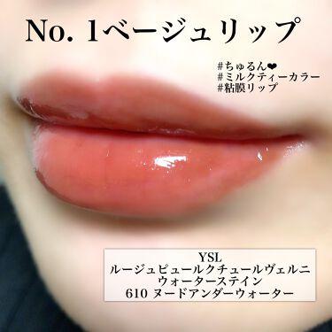 ルージュ ピュールクチュール ヴェルニ ウォーターステイン/YVES SAINT LAURENT BEAUTE/口紅を使ったクチコミ(1枚目)