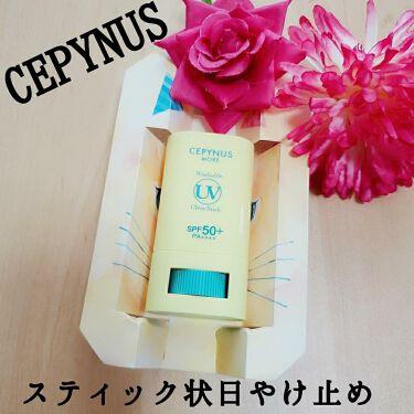 ウォッシャブル UV クリアスティック/CEPYNUS MORE(セピナス モア)/日焼け止め(顔用)を使ったクチコミ(1枚目)