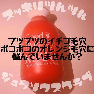 重曹スクラブ洗顔/毛穴撫子/ゴマージュ・ピーリングを使ったクチコミ(1枚目)