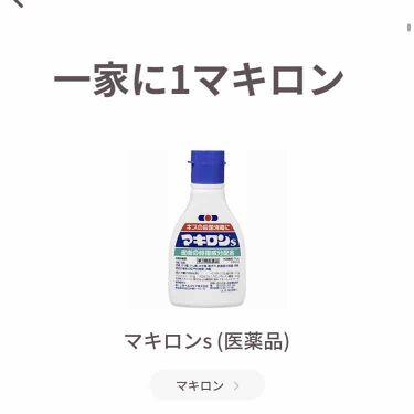 マキロンs (医薬品)/マキロン/その他を使ったクチコミ(1枚目)