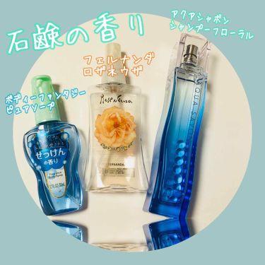 シャンプーフローラルの香り/アクアシャボン/香水(メンズ)を使ったクチコミ(2枚目)