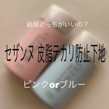 皮脂テカリ防止下地/セザンヌ/化粧下地を使ったクチコミ(1枚目)