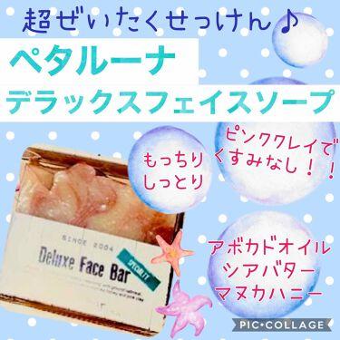 デラックス フェイシャルバー/Petaluna (ペタルーナ)/洗顔石鹸を使ったクチコミ(1枚目)