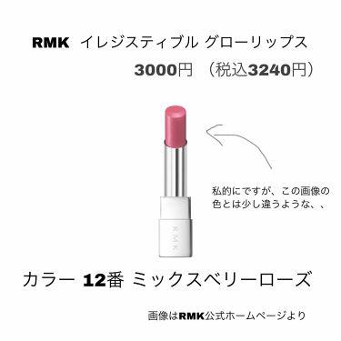 イレジスティブル グローリップス/RMK/口紅を使ったクチコミ(2枚目)