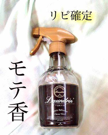 みぃぽな✩さんの「ランドリンファブリックミスト クラシックフローラル<香水(その他)>」を含むクチコミ