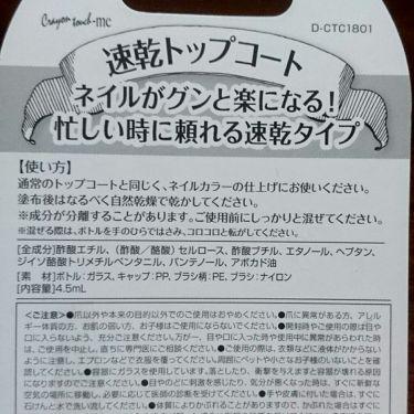 TM速乾トップコート/キャンドゥ/ネイルトップコート・ベースコートを使ったクチコミ(3枚目)