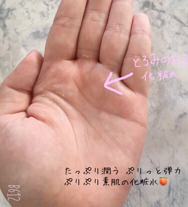 潤い化粧水/ももぷり/化粧水を使ったクチコミ(2枚目)