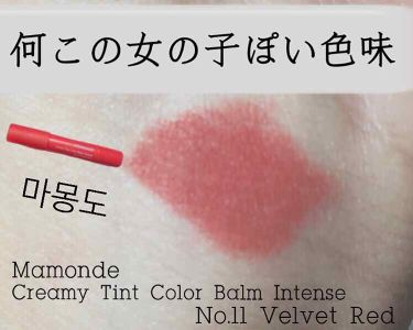 クリーミーリップティント カラーバーム・インテンス/Mamonde/口紅を使ったクチコミ(1枚目)