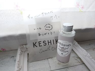 サラッとしたケシキ/KESHIKI/アウトバストリートメントを使ったクチコミ(1枚目)