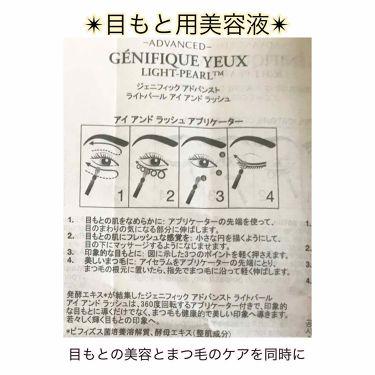 ジェニフィック アドバンスト/LANCOME/美容液を使ったクチコミ(4枚目)