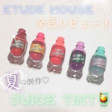 ソフトドリンクティント/ETUDE HOUSE/リップグロスを使ったクチコミ(1枚目)