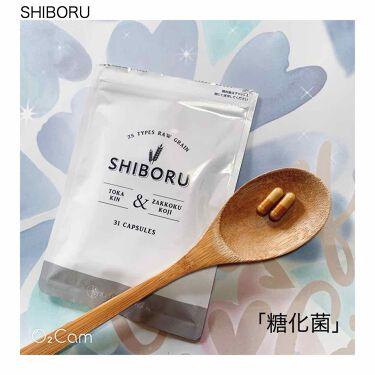 ゆーさん。 on LIPS 「美容をサポートしてくれる糖化菌のサプリ「SHIBORU」の..」(1枚目)