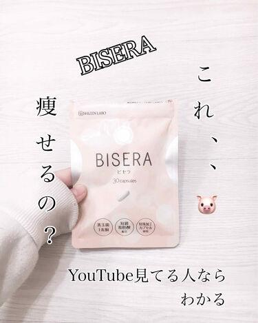 【画像付きクチコミ】YouTubeをよく見ている人なら知っているはずBISERA購入してみました(笑)最近生活習慣が乱れ、好きなものを食べ嫌いなものはサヨナラって感じでみるみるうちに3キロ太りました🌸やばくないですかね…!そこでYouTube見てたら、B...