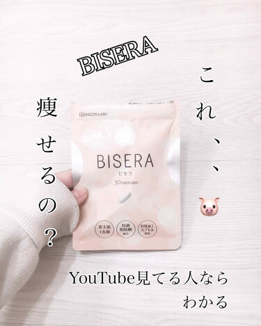 BISERA-ビセラ-/自然派研究所/ボディシェイプサプリメントを使ったクチコミ(1枚目)