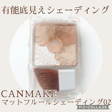 マットフルールシェーディング/CANMAKE/シェーディング by ★Saki★