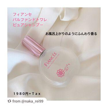 フィアンセ パルファンドトワレ ピュアシャンプー/フィアンセ/香水(レディース)を使ったクチコミ(1枚目)