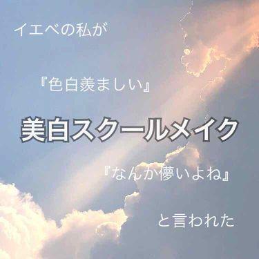 杏栗🥀さんの「クラブすっぴんアイケアスティック<アイケア・アイクリーム>」を含むクチコミ