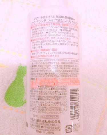カウブランド 無添加メイク落としミルク/カウブランド無添加フェイスケアシリーズ/ミルククレンジングを使ったクチコミ(2枚目)