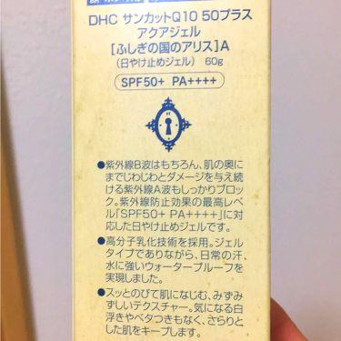 サンカットQ10 50プラス アクアジェル/DHC/日焼け止め(ボディ用)を使ったクチコミ(3枚目)