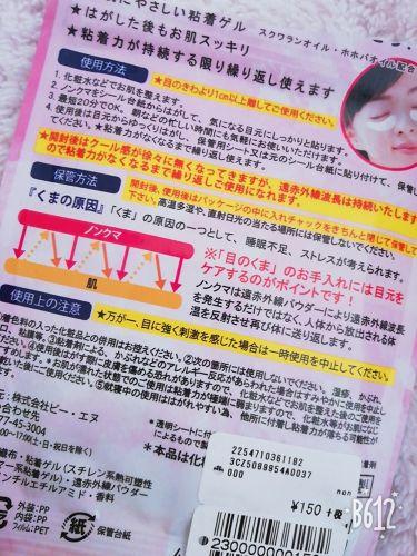 爽快クールノンクマ/ビー・エヌ/アイケア・アイクリームを使ったクチコミ(2枚目)