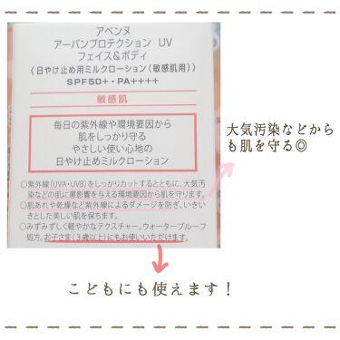 アーバンプロテクション UV フェイス&ボディ/アベンヌ/日焼け止め(顔用)を使ったクチコミ(2枚目)