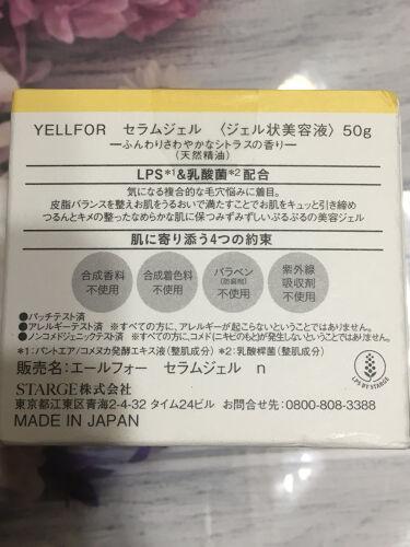 セラムジェル/YELLFOR/美容液を使ったクチコミ(6枚目)