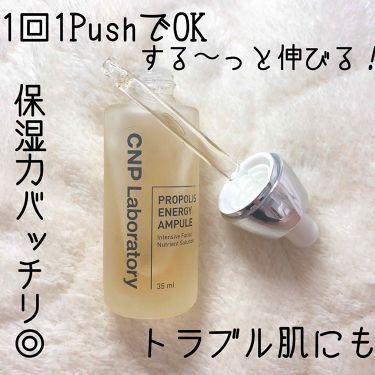プロポリス エナジー アンプル/CNP Laboratory/美容液を使ったクチコミ(2枚目)