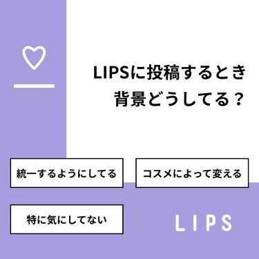 みやび@辛口評価 on LIPS 「【質問】LIPSに投稿するとき背景どうしてる?【回答】・統一す..」(1枚目)