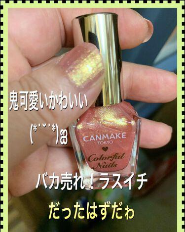 カラフルネイルズ/CANMAKE/マニキュアを使ったクチコミ(4枚目)