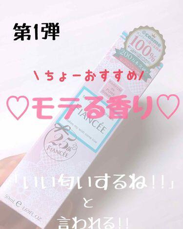 haruna:)🌸さんの「フィアンセボディミスト ピュアシャンプーの香り<香水(レディース)>」を含むクチコミ